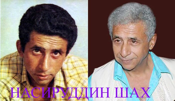Насируддин Шах актер