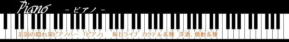Piano - ピアノバー「ピアノ」@岩国 -