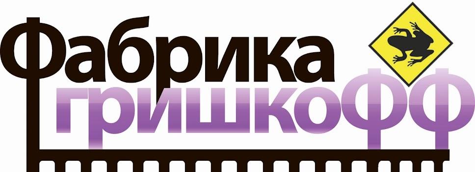 Фабрика  Гришкофф Блог. Туризм, Ивент, Видеосъемка свадьбы киев http://www.grishkoff.net