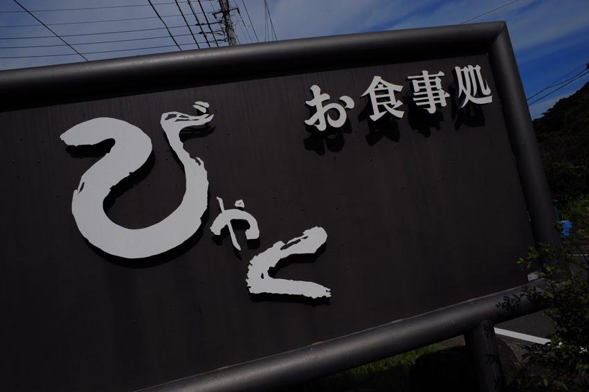 [伊豆リベンジツーリング  DSC_0912.jpg]
