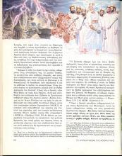 """Από βιβλίο (""""Αποκάλυψη"""") των Μαρτύρων της Σκοπιάς (σελ. 52)"""