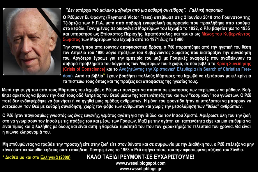 raymond franz in search of christian freedom pdf