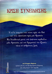"""Το """"Crisis of Conscience"""" στα Ελληνικά!"""