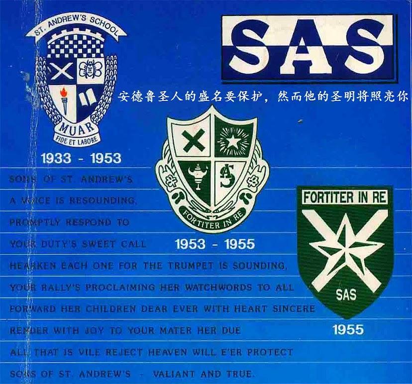 ST. ANDREW'S SCHOOL 蔴坡市聖安德魯男子学園- 梦幻中の学園