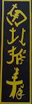 Tulisan China Shan Ge Lai Bhoi