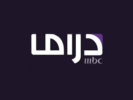 بث مباشر | ام بى سى دراما | قنوات اخبارية |mbc_Drama| MBC Drama | mbc دراما | live