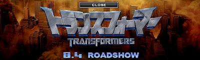 Transformers en japonés dantada