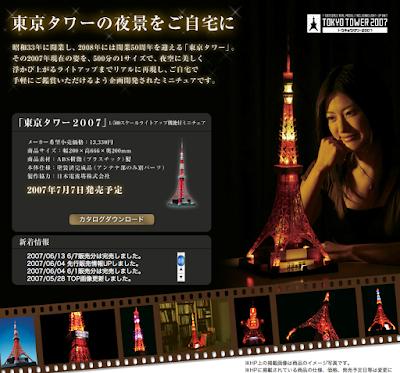 Torre de Tokyo, Tokyo tower by dantada