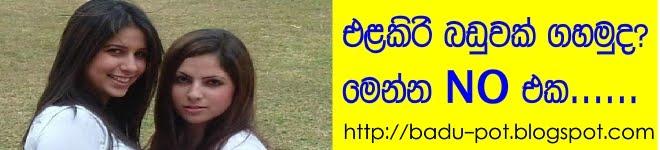 Elakiri badu Wala Conntact Numbers