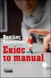 Το πρώτο βιβλίο μου