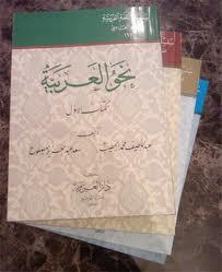 سلسلة اللغة العربية للتعليم الجامعي من تأليف الدكتور عبداللطيف الخطيب والدكتور سعد مصلوح