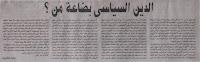 مقالى فى جريدة الجماهير وقرأة كل الجماهير لووووووول