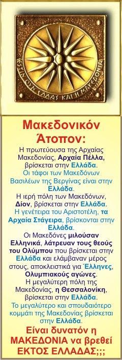 ΜΕΚΕΔΟΝΙΑ = ΕΛΛΑΣ