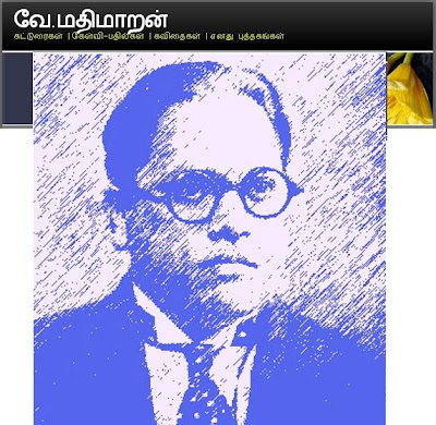 About_ambedkar_by_Mathimaran