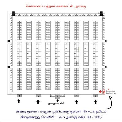 Chennai Book Fair 2009 - KeelaiKaatru Stall - 99 & 100
