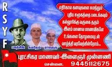 புரட்சிகர மாணவர்-இளைஞர் முன்னணி