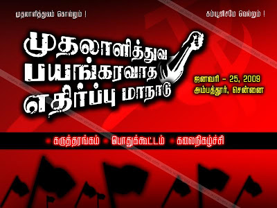 Conference against capitalist terror - Vinavu Tamil Blog