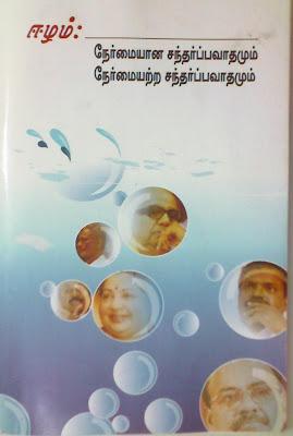 Eelam oppurtunism in Tamilnadu