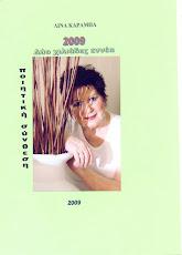 2009 ΠΟΙΗΣΗ 2009