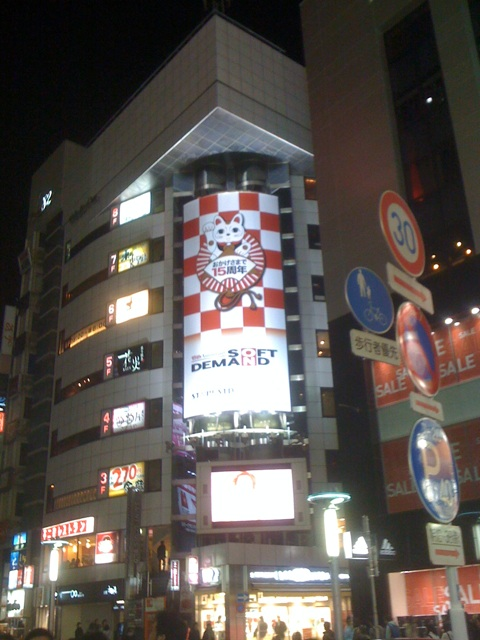 [Soft On Demand celebrates 15 years  with a banner in Shibuya.. no, SOD is not about software..jpg]