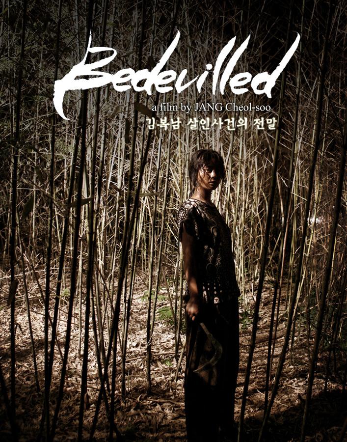 Bedevilled 2010 |VOSTFR| DVDRiP AC3 [FS]