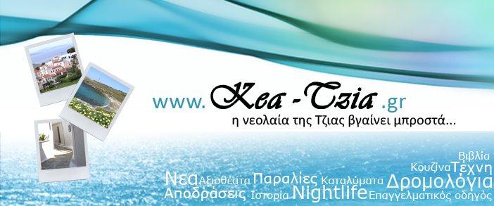 kea-tzia.blogspot.com