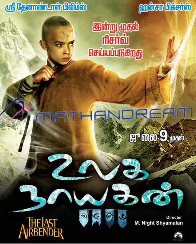 Watch All Movies & Download Mp3's: THE LAST AIRBENDER (உலக