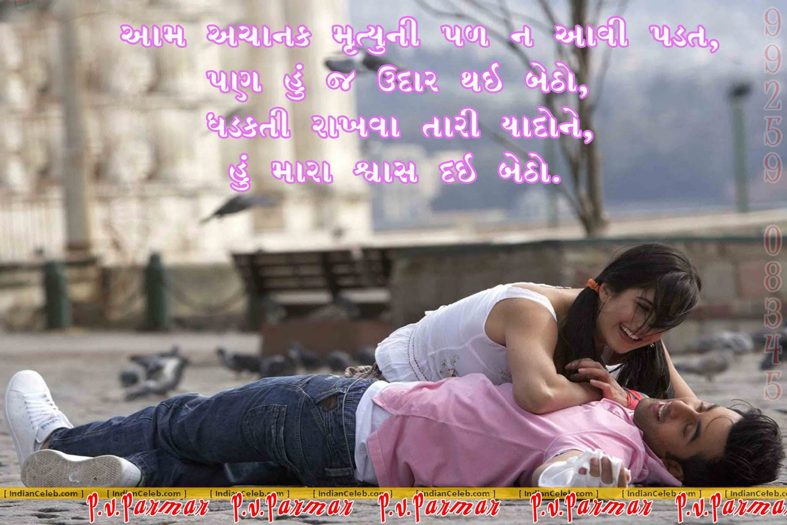 gujarati shayari with combination of wallpaper