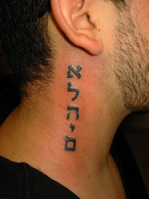 Hebrew tattoo lettering styles