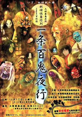 妖怪街 - 日本妖怪街