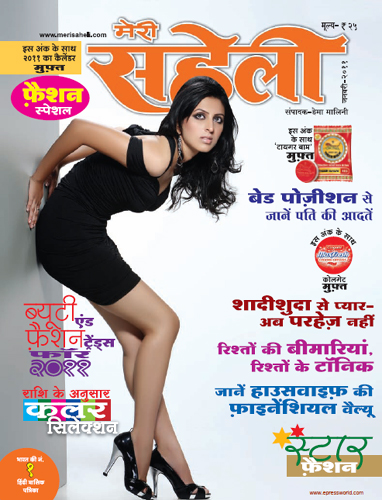 meri saheli magazine january 2011 hindi 144 pages true pdf 105 37 mb