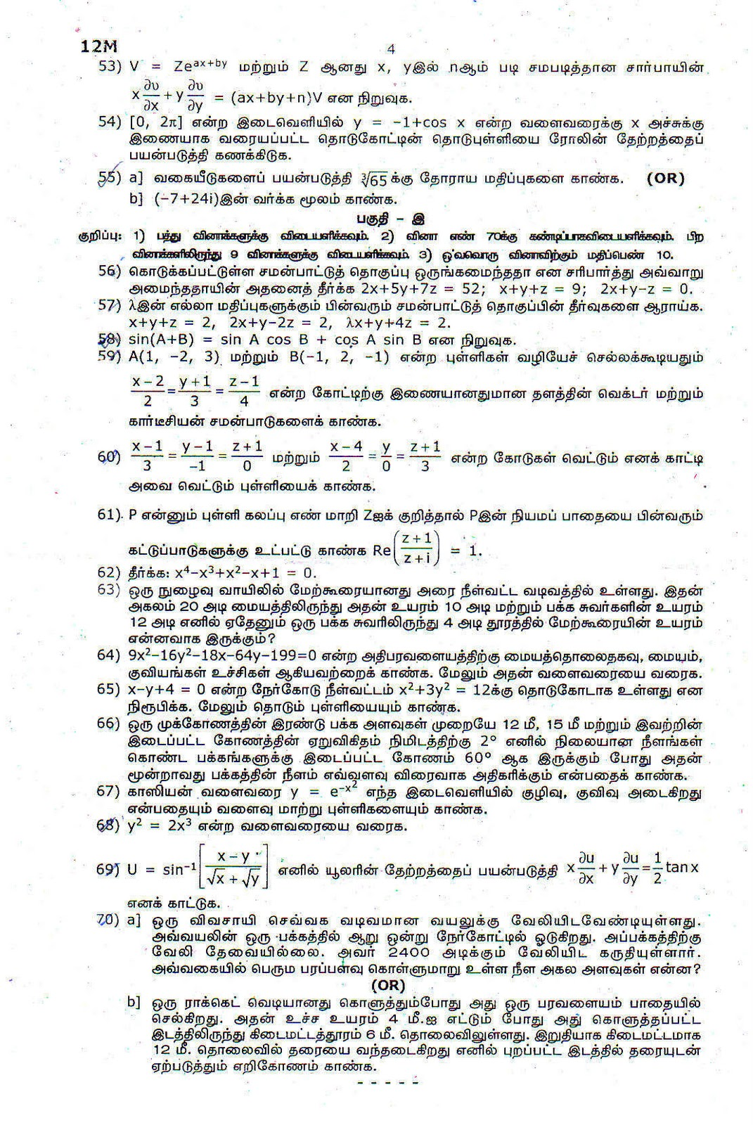 Maths Quarterly Question Paper 2006