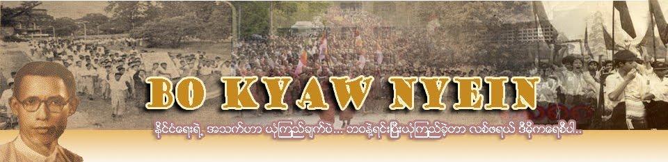 Bo kyaw Nyein