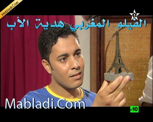 Film marocain : Hadiat l2ab - الفيلم المغربي هدية