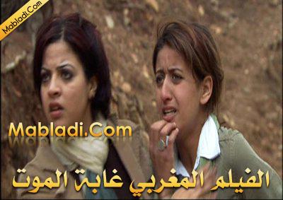 film marocain ghabt lmawt - الفيلم المغربي غابة