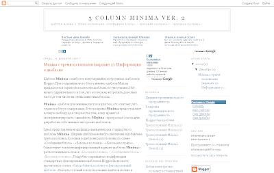 Шаблон Minima 3 колонки