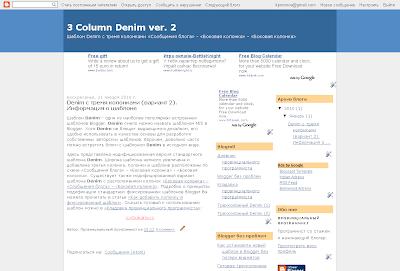 Шаблон Denim 3 колонки