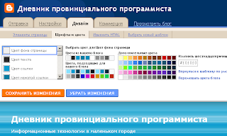 Настройка цветов и шрифтов блога в Blogger