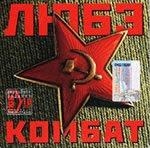 Disco Combat, de la banda Liube,1996