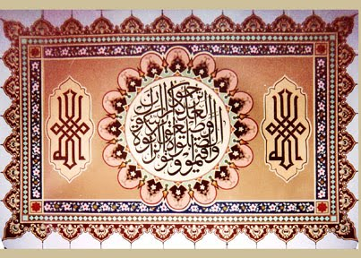 Contoh - contoh Kaligrafi Produksi Sabit Kaligrafi Plus/Lekfiah