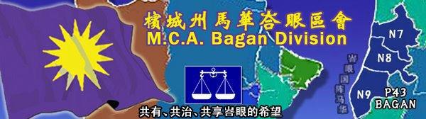 MCA Bagan