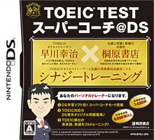 TOEIC Test Super Coach @DS