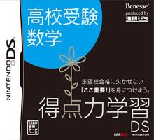 Tokuten Ryoku Gakushuu DS Koukou Juken Suugaku