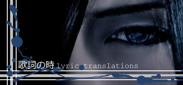 歌詞の時!(Kashi no Toki- Lyrics Time!)