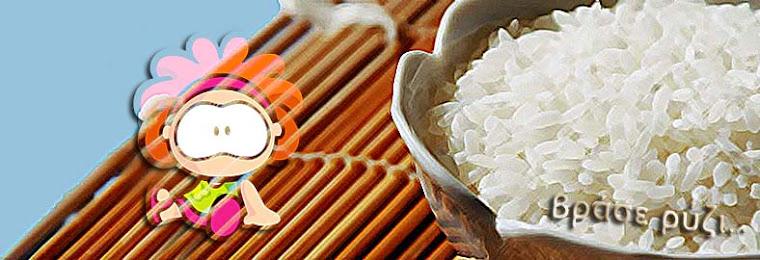 βράσε ρύζι..