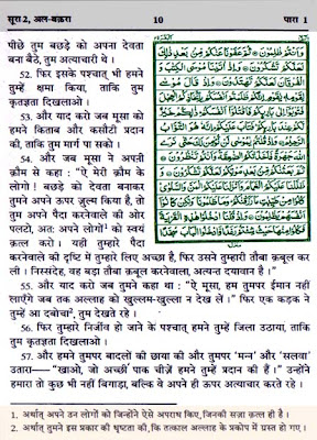 quran sharif in hindi