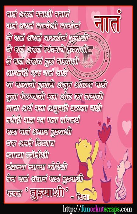 Marathi Chitra Kavita [मराठी चित्र कविता ]