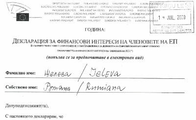 Screenshot of Mrs Jeleva's July 2009 Financial Declaration to the European Parliament