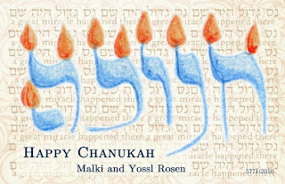 Lights of Chanukah Holiday Card