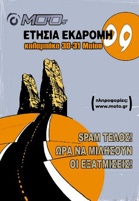Ετήσια moto.gr 2009